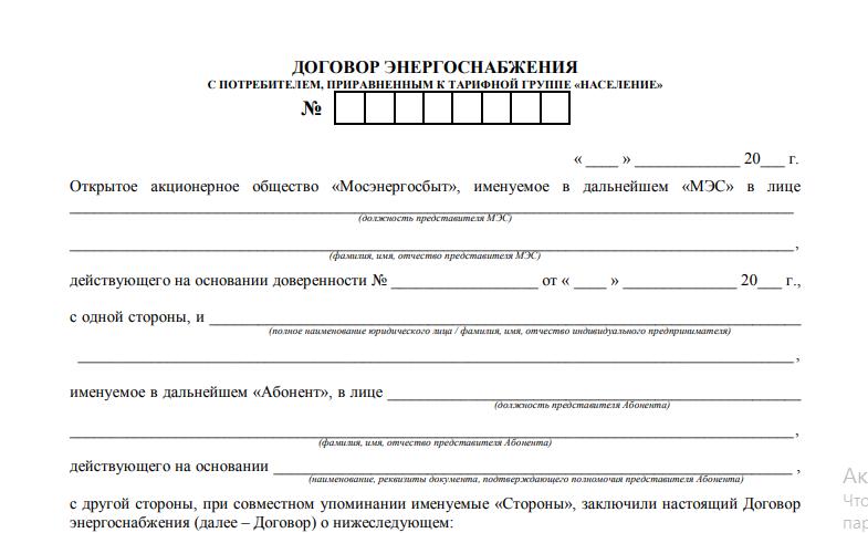Договор электроснабжения Мосэнергосбыт