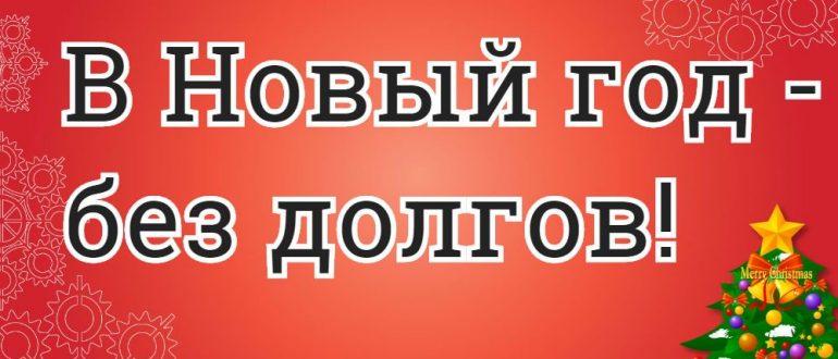 В Новый год – без долгов!
