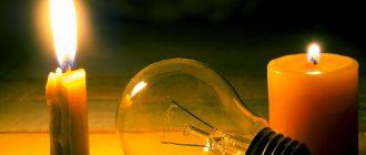 Что делать при отключении электроэнергии