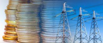 Тарифы на электроэнергию и многотарифный учет