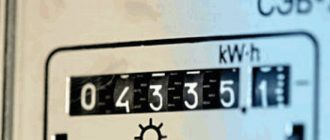 Как узнать расход электроэнергии