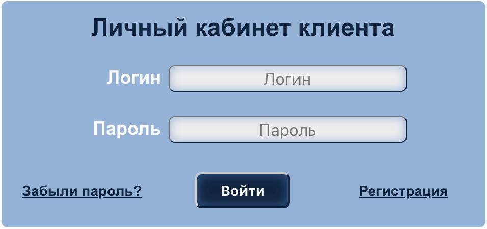 ЕЛК ЖКХ личный кабинет клиента