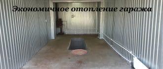 Экономичное отопление гаража