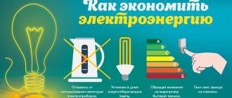 Как правильно экономить электроэнергию