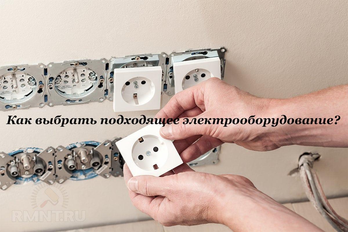 Как выбрать подходящее электрооборудование?