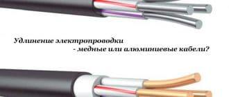 Удлинение электропроводки - медные или алюминиевые кабели?
