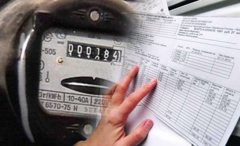 Бланки квитанций для оплаты электроэнергии