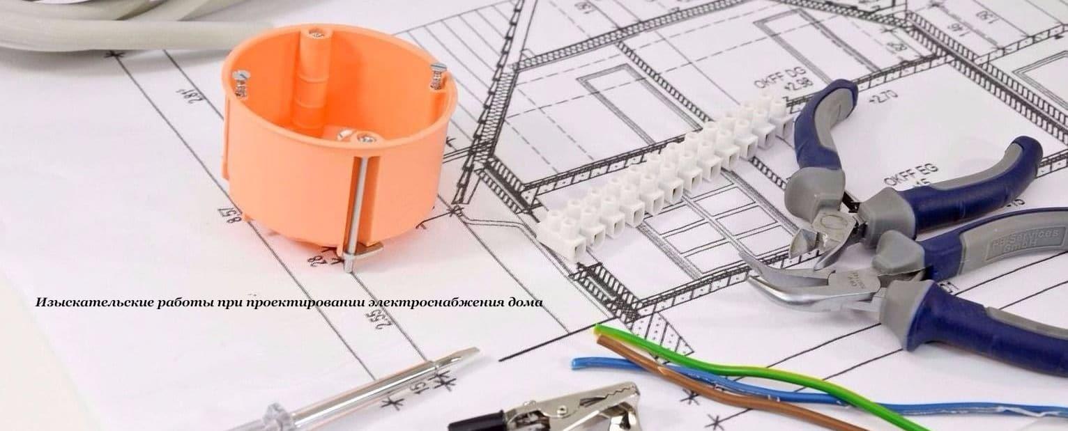 Изыскательские работы при проектировании электроснабжения дома