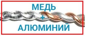 Соединение медных проводов с алюминиевыми