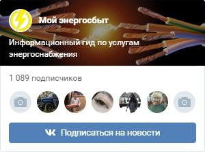 группа мосэнергосбыт вконтакте